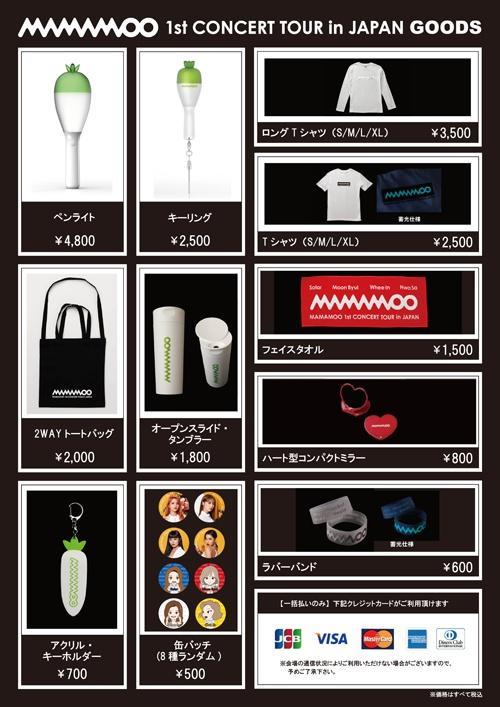 【ペンライト】 4,800円 【キーリング】 2,500円 【ロングTシャツ】 MAMAMOOロゴをシルバープリントしたシンプルな仕上がり!  3,500円 【Tシャツ】